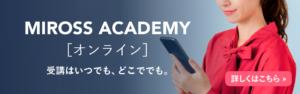 ミロスアカデミーオンライン